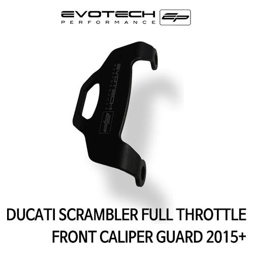 두카티 스크램블러 FULL THROTTLE FRONT CALIPER GUARD 2015+ 에보텍