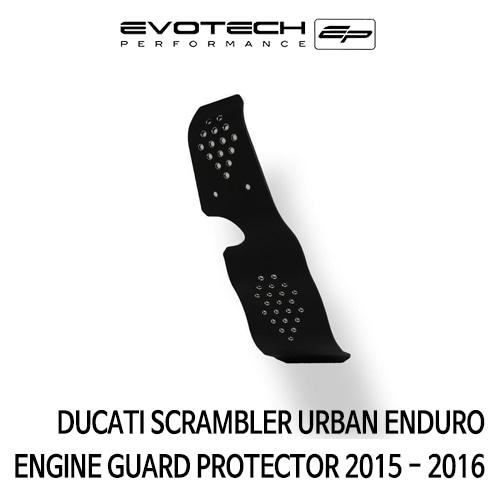 두카티 스크램블러 URBAN ENDURO 엔진가드프로텍터 2015-2016 (Black Color) 에보텍