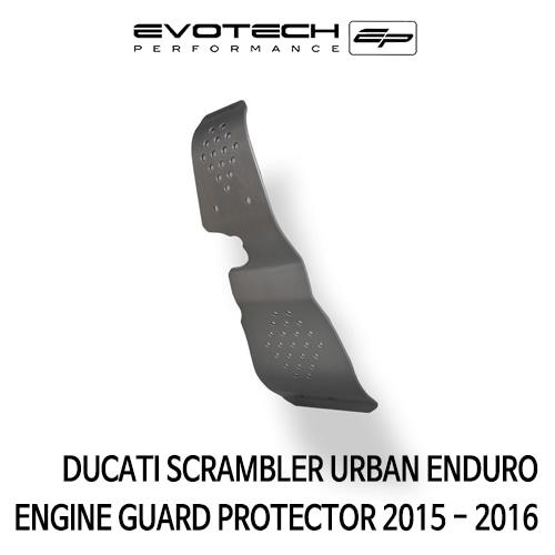두카티 스크램블러 URBAN ENDURO 엔진가드프로텍터 2015-2016 에보텍