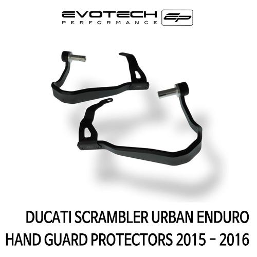 두카티 스크램블러 URBAN ENDURO HAND GUARD PROTECTORS 2015-2016 에보텍