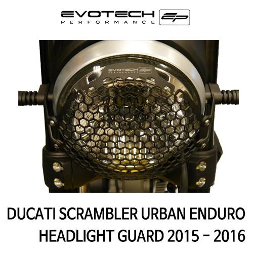 두카티 스크램블러 URBAN ENDURO HEADLIGHT GUARD 2015-2016 에보텍