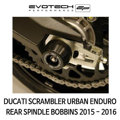 두카티 스크램블러 URBAN ENDURO 리어휠스윙암슬라이더 2015-2016 에보텍