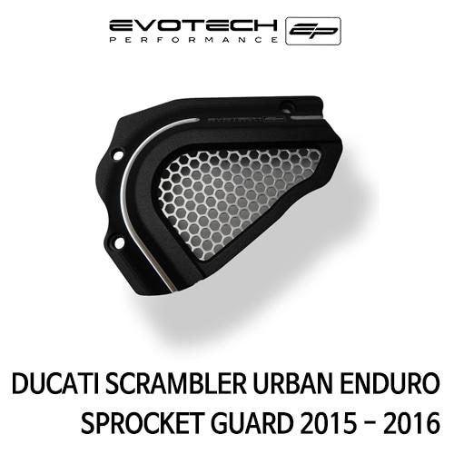 두카티 스크램블러 URBAN ENDURO SPROCKET GUARD 2015-2016 에보텍