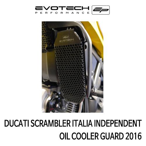 두카티 스크램블러 ITALIA INDEPENDENT 오일쿨러가드 2016 에보텍