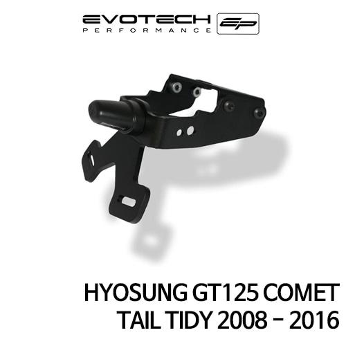 S&T GT125 COMET 번호판휀다리스키트 2008-2016 에보텍