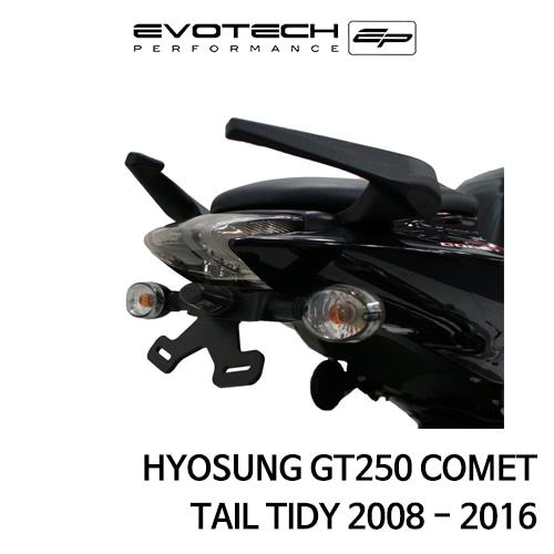 S&T GT250 COMET 번호판휀다리스키트 2008-2016 에보텍