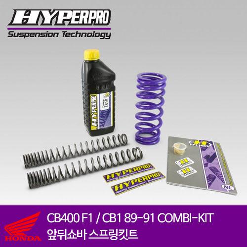 HONDA CB400 F1 / CB1 89-91 COMBI-KIT 앞뒤쇼바 스프링킷트 올린즈 하이퍼프로