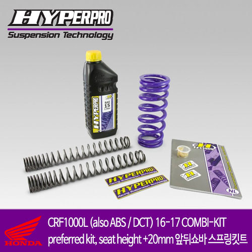 HONDA CRF1000L (also ABS / DCT) 16-17 COMBI-KIT preferred kit, seat height +20mm 앞뒤쇼바 스프링킷트 올린즈 하이퍼프로
