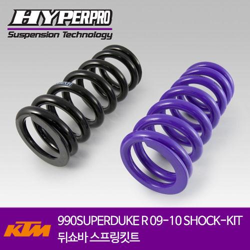 KTM 990SUPERDUKE R 09-10 SHOCK-KIT 뒤쇼바 스프링킷트 올린즈 하이퍼프로