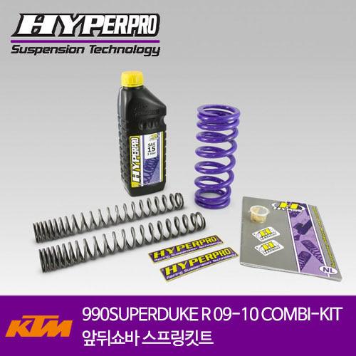 KTM 990SUPERDUKE R 09-10 COMBI-KIT 앞뒤쇼바 스프링킷트 올린즈 하이퍼프로