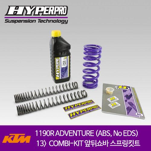 KTM 1190R ADVENTURE (ABS, No EDS) 13> COMBI-KIT 앞뒤쇼바 스프링킷트 올린즈 하이퍼프로