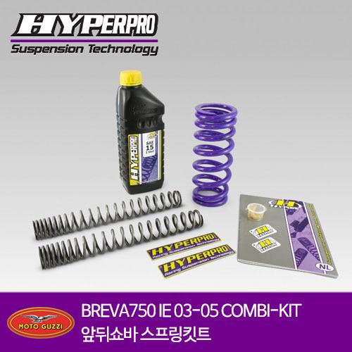 MOTO GUZZI BREVA750 IE 03-05 COMBI-KIT 앞뒤쇼바 스프링킷트 올린즈 하이퍼프로