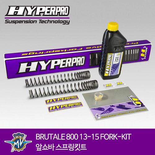 MV AGUSTA BRUTALE800 13-15 FORK-KIT 앞쇼바 스프링킷트 올린즈 하이퍼프로