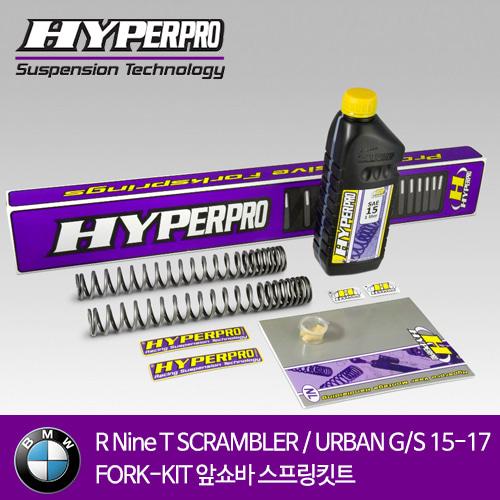 BMW R Nine T SCRAMBLER / URBAN G/S 15-17 FORK-KIT 앞쇼바 스프링킷트 올린즈 하이퍼프로