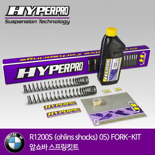 BMW R1200S (ohlins shocks) 05> FORK-KIT 앞쇼바 스프링킷트 올린즈 하이퍼프로