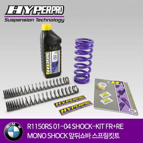 BMW R1150RS 01-04 COMBI-KIT FR+RE MONO SHOCK 앞뒤쇼바 스프링킷트 올린즈 하이퍼프로
