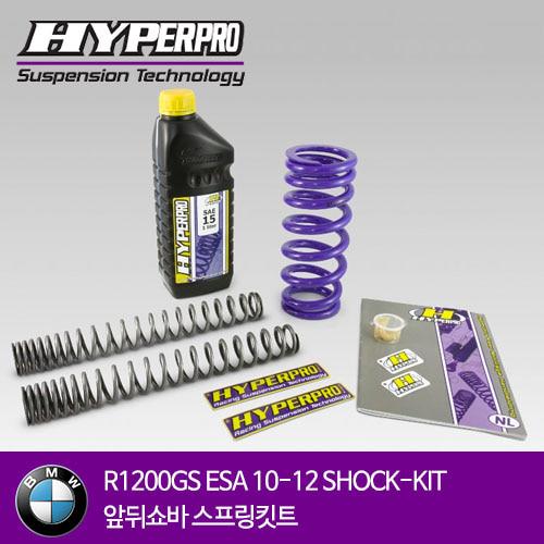BMW R1200GS ESA 10-12 COMBI-KIT 앞뒤쇼바 스프링킷트 올린즈 하이퍼프로