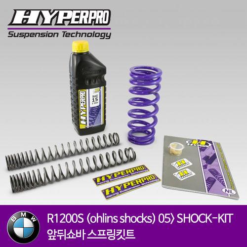 BMW R1200S (ohlins shocks) 05> COMBI-KIT 앞뒤쇼바 스프링킷트 올린즈 하이퍼프로