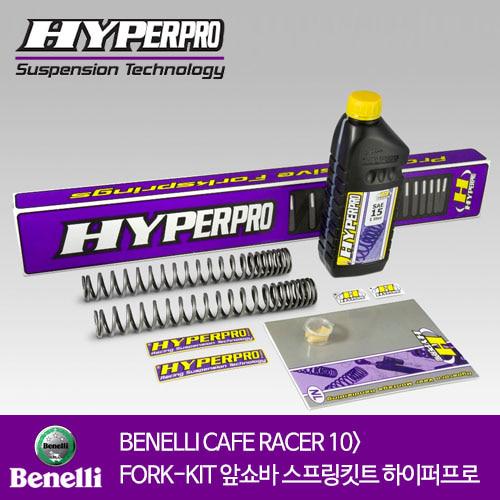 BENELLI CAFE RACER 10> FORK-KIT 앞쇼바 스프링킷트 올린즈 하이퍼프로