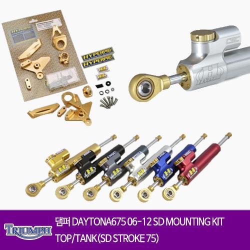 TRIUMPH DAYTONA675 06-12 SD MOUNTING KIT TOP/TANK(SD STROKE 75) 하이퍼프로 댐퍼 올린즈