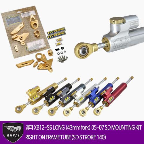 BUELL XB12-SS LONG (43mm fork) 05-07 SD MOUNTING KIT RIGHT ON FRAMETUBE(SD STROKE 140) 하이퍼프로 댐퍼 올린즈