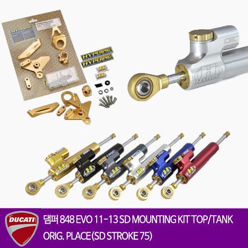 DUCATI 848 EVO 11-13 SD MOUNTING KIT TOP/TANK ORIG. PLACE(SD STROKE 75) 하이퍼프로 댐퍼 올린즈