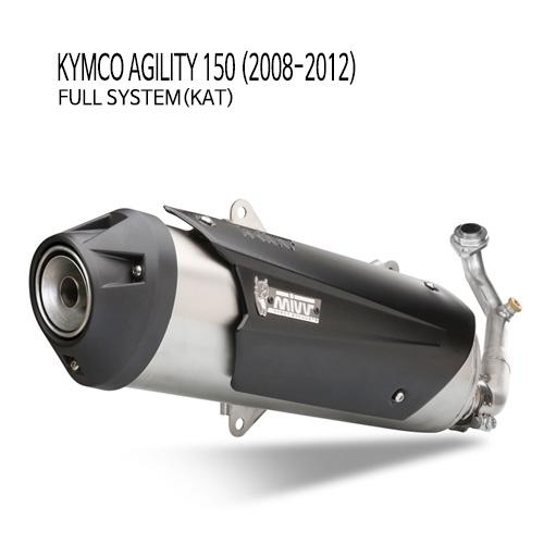 미브 어질리티150 (08-15) 어반 스틸 풀시스템(KAT) 머플러 킴코