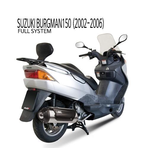 미브 버그만150 FULL SYSTEM(2002-2006) 어반 스틸 머플러 스즈키