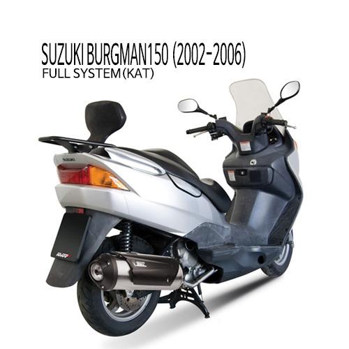 미브 버그만150 (2002-2006) 어반 스틸 풀시스템(KAT) 머플러 스즈키