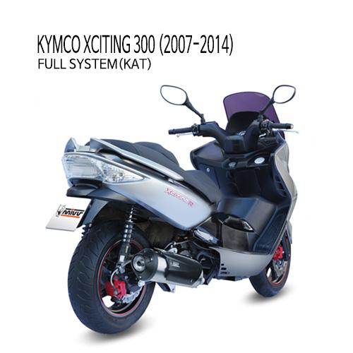 미브 익사이팅300 07-14년식 킴코 머플러 어반 스틸 풀시스템(KAT)