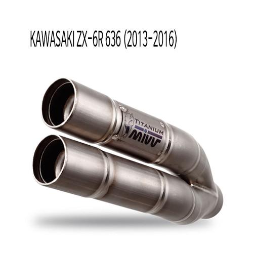 미브 ZX-6R 636 더블건 티탄 (13-16) 슬립온 가와사키 머플러