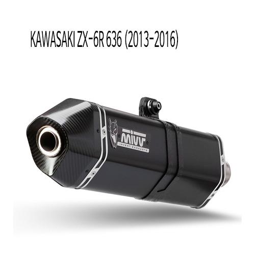 미브 ZX-6R 636 스피드엣지 (13-16) 블랙 스틸 슬립온 가와사키 머플러