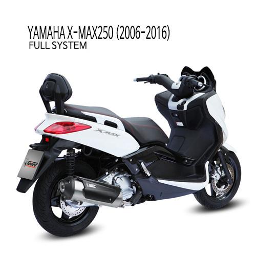 미브 엑스맥스250 야마하 (06-16) 어반 스틸 풀시스템 머플러