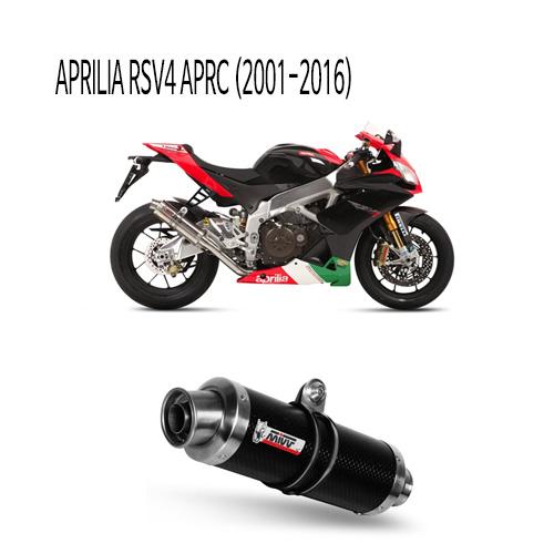 미브 RSV4 APRC (2001-2016) GP 슬립온 머플러 아프릴리아