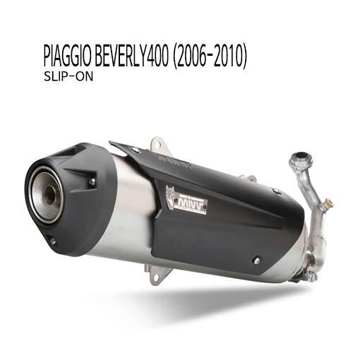 미브 비버리400 (06-10) 어반 스틸 슬립온 머플러 피아지오