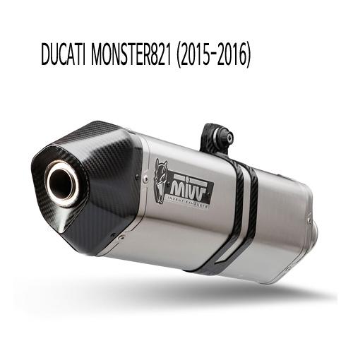 미브 몬스터821 스피드엣지 스틸 슬립온 (15-16)  두카티 머플러