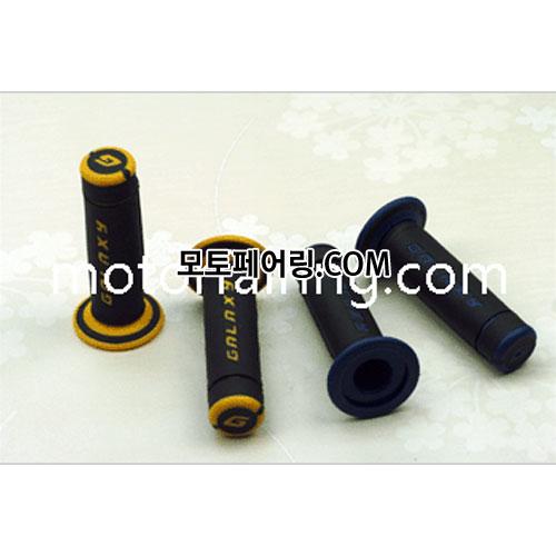 튜닝그립 XH4084 (노랑,파랑 색상선택)
