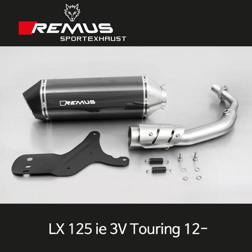 레무스 베스파 LX125ie 3V 투어링 12- 스포츠 카본가드 55mm 풀시스템 아크라포빅