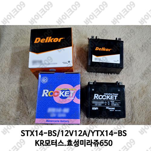 STX14-BS/12V12A/YTX14-BS KR모터스.효성미라쥬650  로케트 델코 유아사 밧데리