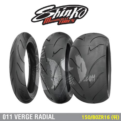 신코타이어 011 VERGE RADIAL 150/80ZR16 (뒤)