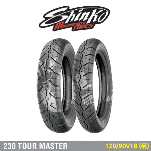 신코타이어 230 TOUR MASTER 120/90-18 (뒤)