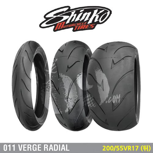 신코타이어 011 VERGE RADIAL 200/55VR17 (뒤)