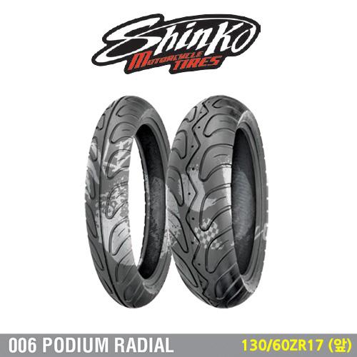 신코타이어 006 PODIUM RADIAL 130/60ZR17 (앞)
