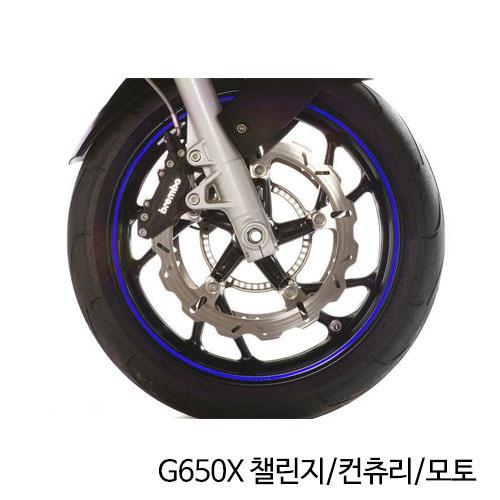 분덜리히 G650X 챌린지/컨츄리/모토 Wheel rim stickers - blue