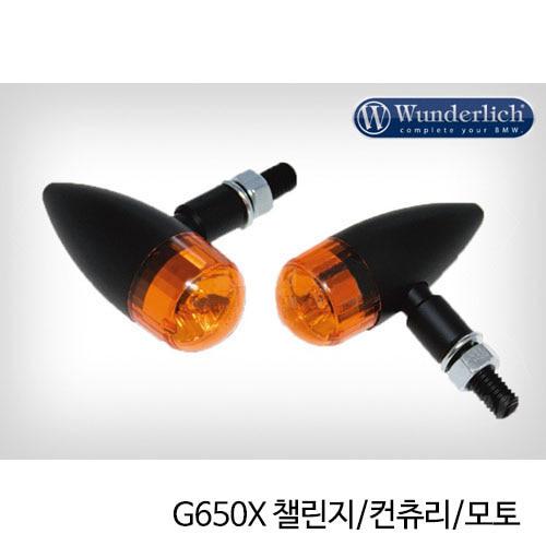 분덜리히 G650X 챌린지/컨츄리/모토 Indicator bullet light (set)