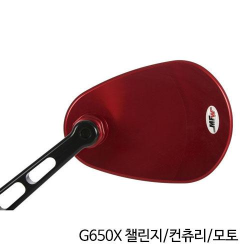 분덜리히 G650X 챌린지/컨츄리/모토 MFW aspherical aluminium mirror body - red