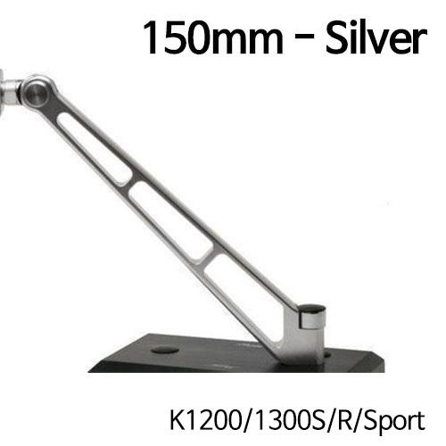 분덜리히 K1200/1300S/R/Sport MFW Naked Bike aluminium mirror stem - 150mm - silver