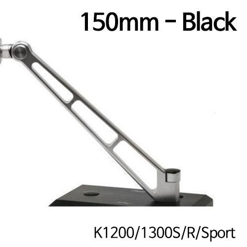 분덜리히 K1200/1300S/R/Sport MFW Naked Bike aluminium mirror stem - 150mm - black