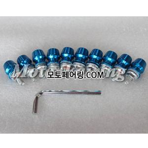 카울볼트 항아리모양 10셋트(범용) 블루색상