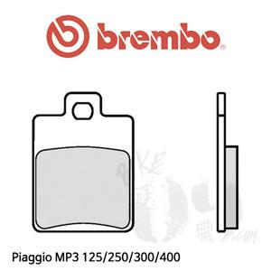 Piaggio MP3 125/250/300/400 브레이크 패드 브렘보 신터드